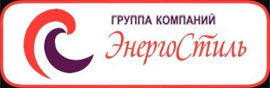 Группа компаний ЭНЕРГОСТИЛЬ